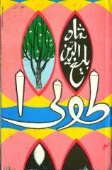 Shah Baleeghuddin Tooba