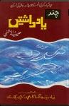 Chand Yaddasht