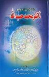 Dr Hamidullah