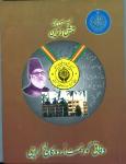 Maulvi Abdul Haq Magazine