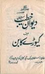Sulaiman Khateeb