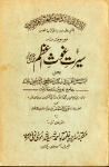 Syedina Ghous Ul Azam