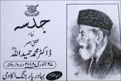 Dr Muhammad Hamidullah 2018 CF