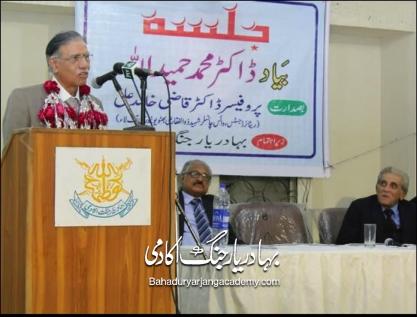 Dr Muhammad Hamidullah 2018 P1